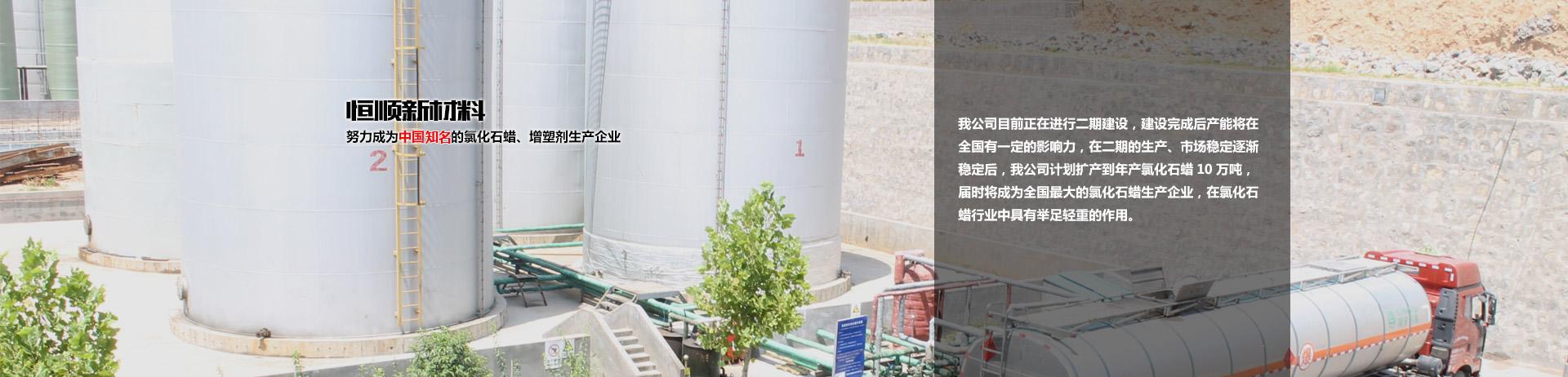 高粘氯化石蜡生产厂家